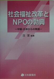 【送料無料】社会福祉改革とNPOの勃興