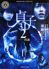 【送料無料】貞子3D(2) [ 鈴木光司 ]