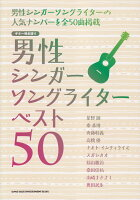 男性シンガーソングライターベスト50