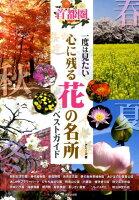 【バーゲン本】首都圏一度は見たい心に残る花の名所ベストガイド