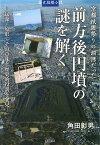 京都祗園祭りの淵源だった 前方後円墳の謎を解く -起源・原形・その意味と歴史的役割を発見ー [ 角田彰男 ]