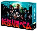 【送料無料】【BD2枚以上最大5倍】妖怪人間ベムBlu-ray BOX【Blu-ray】 [ 亀梨和也 ]