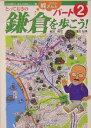 【送料無料】ひげの梶さんととっておきの鎌倉を歩こう!(パ-ト2) [ 梶本晃司 ]