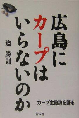 【送料無料】広島にカープはいらないのか