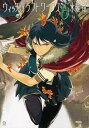 ウィッチクラフトワークス(6) (アフタヌーンKC good!AFTERNOON) [ 水薙竜 ]
