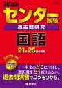 センター試験過去問研究 国語 (2020年版 センター赤本シ...