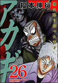 アカギ(26) 闇に降り立った天才 (近代麻雀コミックス) [ 福本伸行 ]