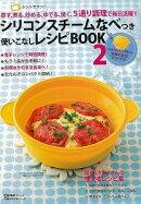 【バーゲン本】シリコンスチームなべつき使いこなしレシピBOOK(2)
