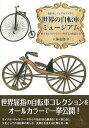 世界の自転車ミュージアム サイクル・ギャラリー・ヤガミの名品たち (蒐...