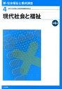 新・社会福祉士養成講座(4)第4版 現代社会と福祉 [ 社会...