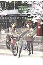 南鎌倉高校女子自転車部(1) (ブレイドコミックス) [ 松本規之 ]