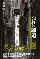 【バーゲン本】おれの細道ー江戸東京狭隘路地探索