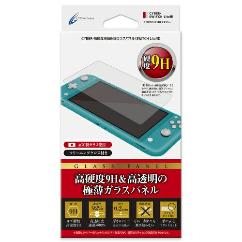 CYBER・高硬度液晶保護ガラスパネル (SWITCH Lite用)