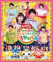 「おかあさんといっしょ」スペシャルステージ ~みんなでわくわくフェスティバル!!~【Blu-ray】 [ (キッズ) ]