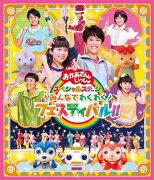 「おかあさんといっしょ」スペシャルステージ 〜みんなでわくわくフェスティバル!!〜【Blu-ray】
