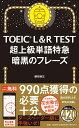 超上級単語特急 暗黒のフレーズ (TOEIC L&R TEST) [ 藤枝暁生 ]
