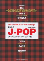 懐かしのJ-POPアーティスト・ソングス[ワイド版]
