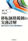移転価格税制の実務詳解 BEPS対応から判決・裁決事例まで [ 藤枝 純 ]