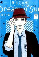 夢みる太陽(9)