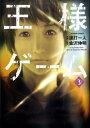 王様ゲーム(3) (アクションコミックス) [ 連打一人 ]...