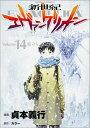新世紀エヴァンゲリオン(14) 旅立ち (カドカワコミックス...