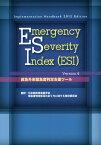 Emergency Severity Index(ESI)Version 救急外来緊急度判定支援ツール (Inplementation Handbook 2012Ed) [ 緊急度判定体系のあり方に関する検討委員会 ]