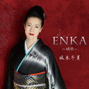 ENKA〜情歌〜 [ 坂本冬美 ]