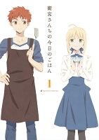 衛宮さんちの今日のごはん 1(完全生産限定版)【Blu-ray】