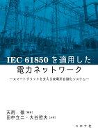 IEC 61850を適用した電力ネットワーク