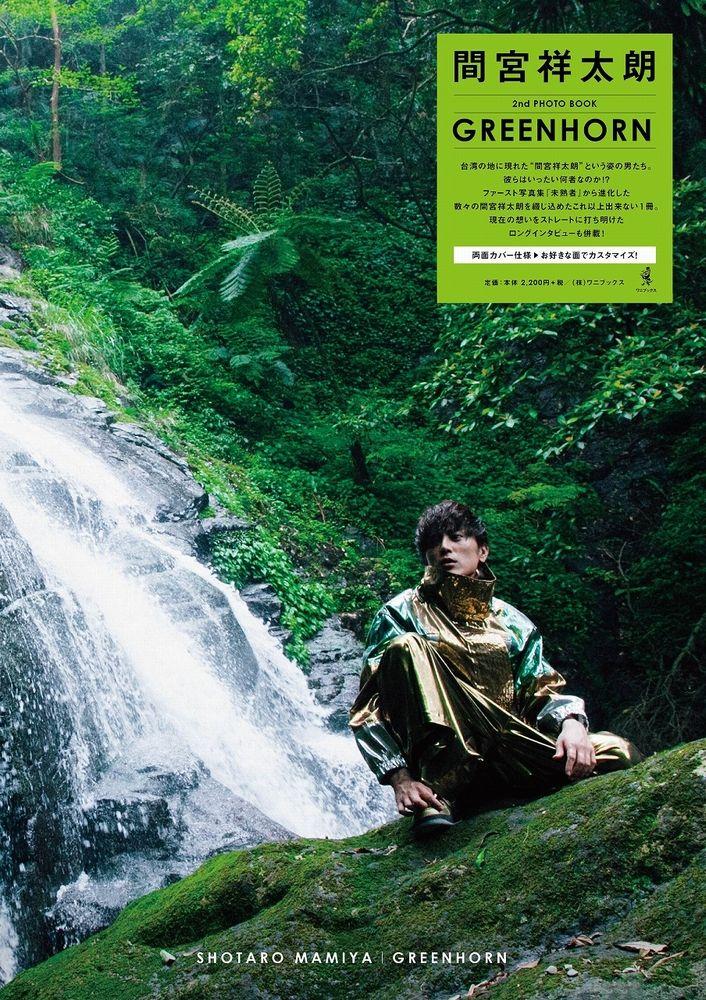 間宮祥太朗 2ndPHOTO BOOK『GREENHORN』