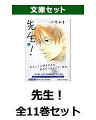 【新品】【送料無料】先生!全11巻セット【漫画 全巻 買うなら楽天ブックス】