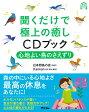 聞くだけで極上の癒しCDブック 心地よい鳥のさえずり (アスコムCDブックシリーズ) [ Kankan ]