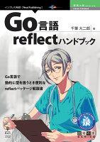 【POD】Go言語reflectハンドブック
