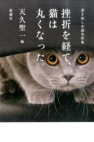 挫折を経て、猫は丸くなった。 書き出し小説名作集 [ 天久聖一 ]