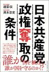 日本共産党政権奪取の条件 [ 適菜収×清水忠史 ]