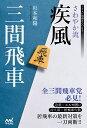 さわやか流疾風三間飛車 (マイナビ将棋BOOKS) [ 杉本和陽 ]
