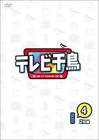 テレビ千鳥 vol.4