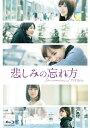 【楽天ブックスならいつでも送料無料】悲しみの忘れ方 Documentary of 乃木坂 46 Blu-ray コン...