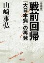 〔増補版〕戦前回帰 「大日本病」の再発 (文庫) [ 山崎雅弘 ]