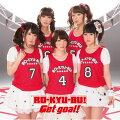 TVアニメ「ロウきゅーぶ!SS」オープニング/エンディングテーマ::Get goal!(初回限定盤 CD+DVD)