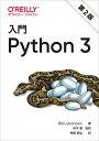 入門Python3 第2版 [ Bill Lubanovic ]