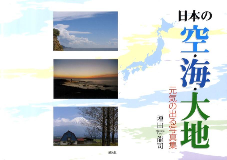 日本の空・海・大地