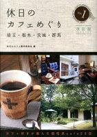 【バーゲン本】休日のカフェめぐり埼玉・栃木・茨城・群馬1 改訂版