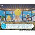 20th Anniversary DOME TOUR 2017「LIVE FILMSゆずイロハ」
