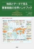 地図とデータで見る軍事戦略の世界ハンドブック