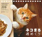 カレンダーネコまる週めくり(2018) ([カレンダー])