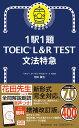文法特急 (1駅1題 TOEIC L&R TEST) [ 花田徹也 ]
