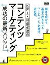 KPI・目標必達のコンテンツマーケティング 成功の最新メソッド (成功の最新メソッドシリーズ) [ 敷田憲司 ]