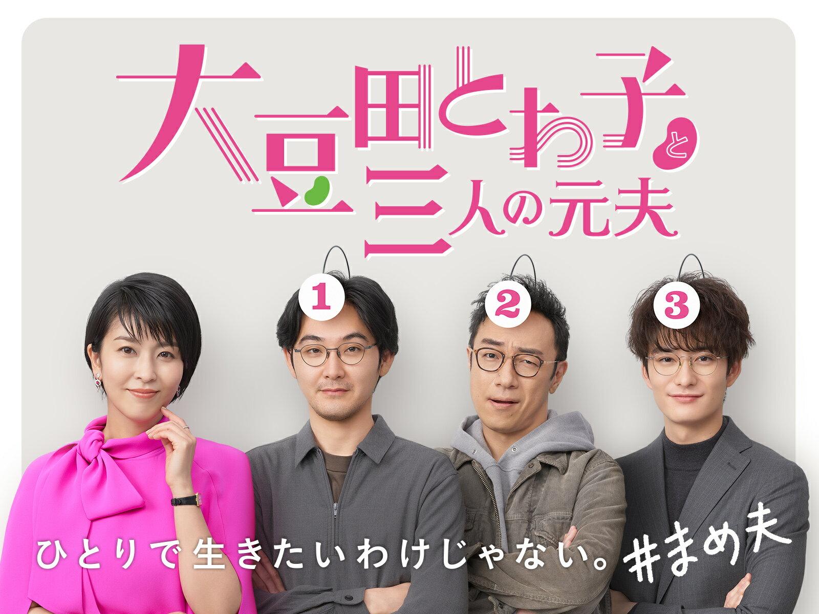 大豆田とわ子と三人の元夫 Blu-ray BOX【Blu-ray】