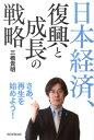 【送料無料】日本経済、復興と成長の戦略 [ 三橋貴明 ]